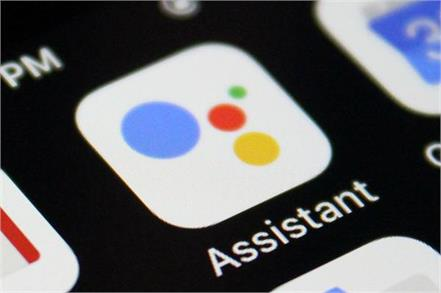 google assistant bug