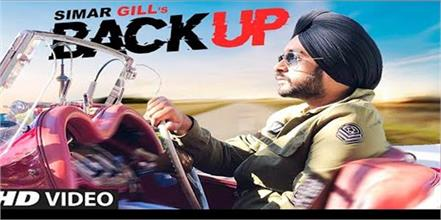 backup simar gill new song