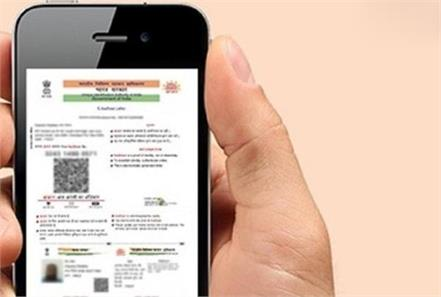 uidai launched new mobile app