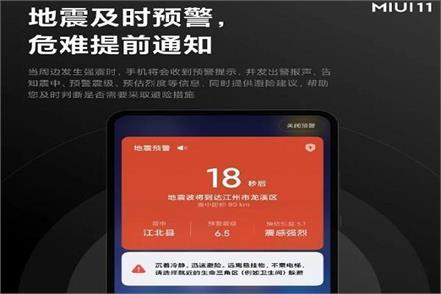 xiaomi integrates new earthquake warning feature