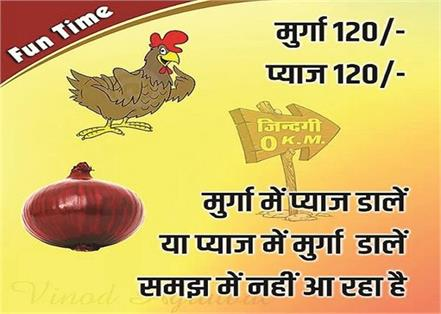 social media  chicken  onion  ludhiana