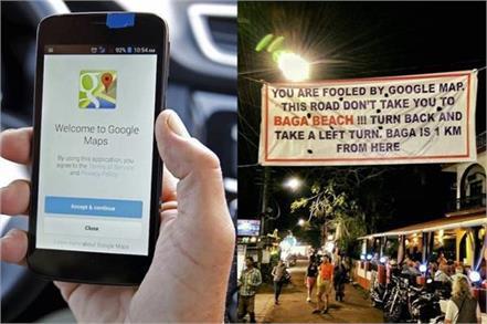 google maps is misleading tourists to goa beach