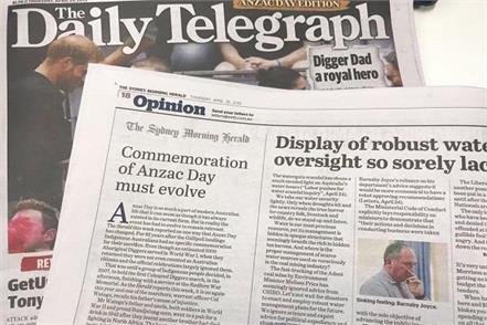 australian newspaper mistake