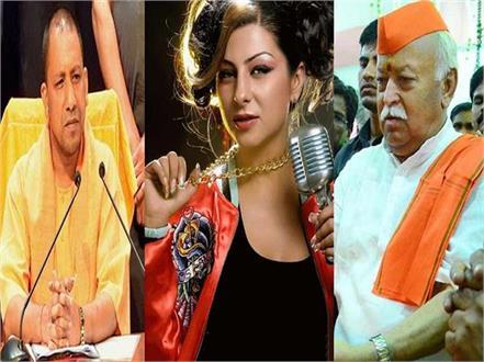 hard kaur  rss  cm yogi  mohan bhagwat