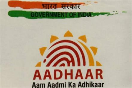 those who break the aadhaar laws will be fined of rs 1 crore
