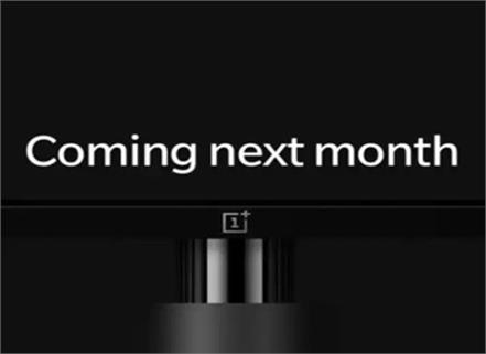 oneplus tv teased with samsungs qled display