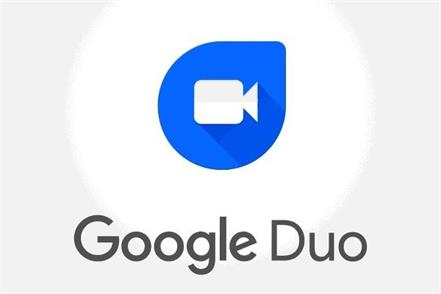 google duo new feature low light mode