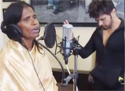 himesh reshammiya ranu mondal video viral