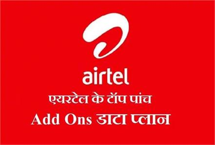 airtel top 5 data add ons plans for prepaid users