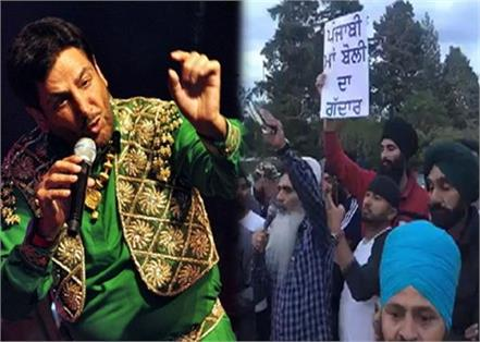 protest at gurdas maan s canada show for supporting one nation one language