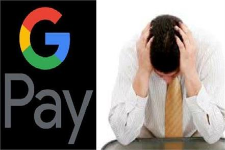 man robbed of rs 96 000 while using google pay to pay electricity bill