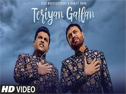 debi makhsoospuri and ranjit rana new song teriyan gallan