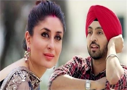 kareena kapoor and diljit dosanjh