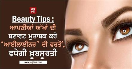 eyes makeup eyeliner use beauty