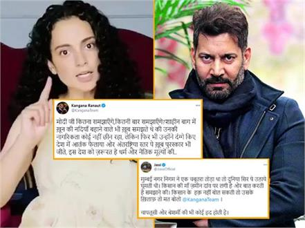 kangana compares the shaheen bagh protest to the peasant movement