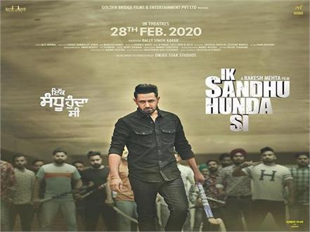 punjabi upcoming movie ik sandhu hunda si