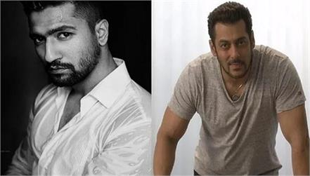 salman khan and vicky kaushal