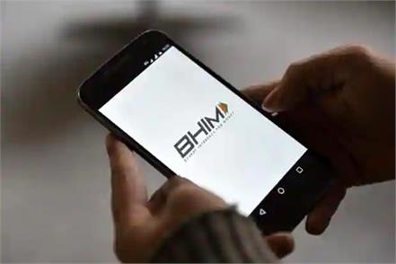personal records of more than 7 million users of bhim app