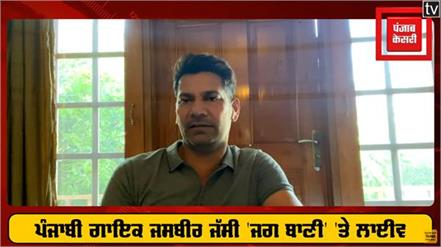 jasbir jassi interview with jagbani