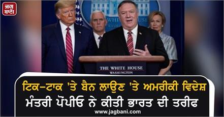 us secretary of state pompeo praised india for banning tick tock talk