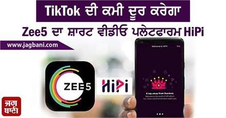 zee5 announces hipi