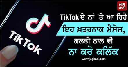 tiktok pro is a scam indian users beware