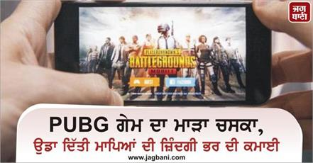pubg mobile teenager spends rs 16 lakh