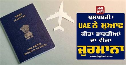 uae waives visa penalty of indians stranded there