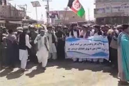 afghanistan  people  protest