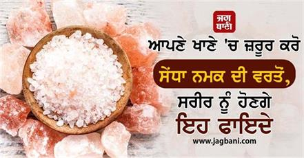 sendha salt body benefits