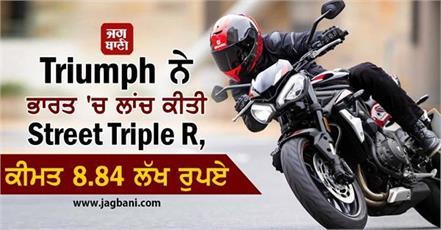 triumph launches street triple r in india