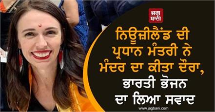 new zealand prime minister visits hindu temple relishes indian food