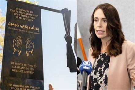 new zealand  jacinda ardern  monument