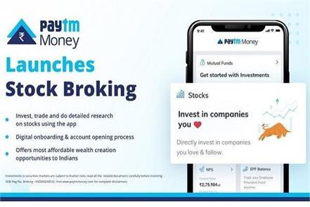 paytm money opens stockbroking for all users