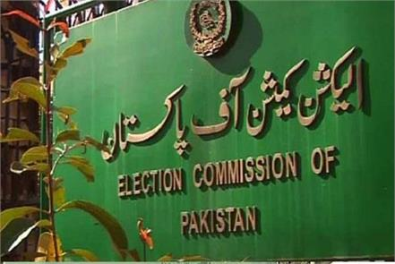 pakistan election commission mp mla
