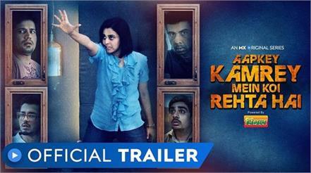 aapkey kamrey mein koi rehta hai official trailer