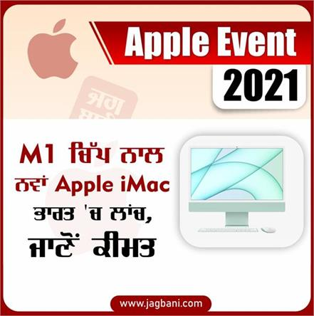 launch apple imac 2021 announced with m1 chip