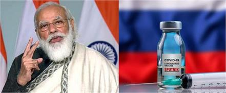 russia demands rs 750 for a vaccine modi is not pay more than rs 250
