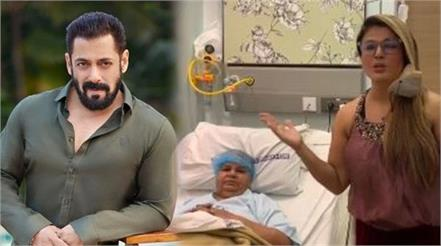 rakhi sawant  s mom thanks salman khan for help in cancer treatment