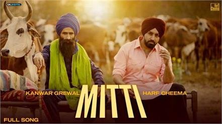 mitti song by harf cheema and kanwar grewal