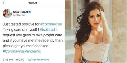 sara gurpaal tested positive for corona virus