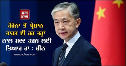 china said we are ready to provide outbreak control help to india