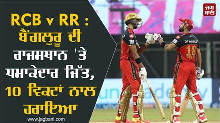 rcb vs rr 16th ipl 2021 live match