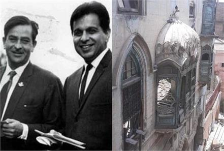 pakistan dilip kumar and rajkapoor ancestral home
