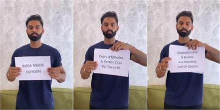 parmish verma video for corona patients help