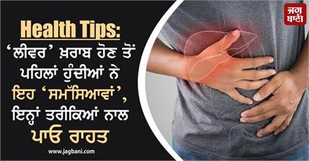 health tips liver  damage  problems causes  home remedies