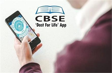 cbse launches dost for life mobile app