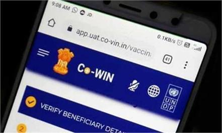 indian government add new feature in cowin portal