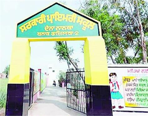 fazilka government primary school