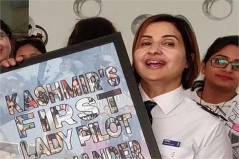 first woman pilot commander of kashmir